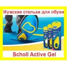 Гелиевые стельки SCHOLL для обуви gel activ MAN