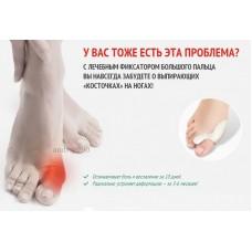 Гелиевый носочный вкладыш Valgus PRO 2шт