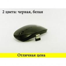 Беспроводная ультратонкая мышь мышка