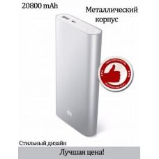 Внешний аккумулятор Power bank XIAOMI 20800 + Led фонарь