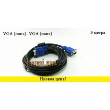 Кабель VGA папа-папа 2 феррита 3м 3m